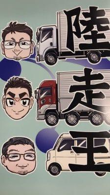 陸送王漫画